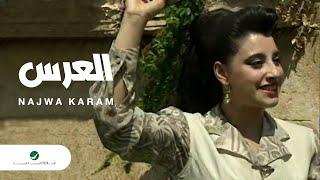 Najwa Karam … Elars - Video Clip  | نجوى كرم … العرس - فيديو كليب