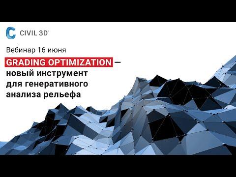 Вебинар «Grading Optimization – новый инструмент в Civil 3D для генеративного анализа рельефа»
