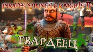 Pirates, Vikings, and Knights II - Гвардеец: всё о нём | Трэшовый герой