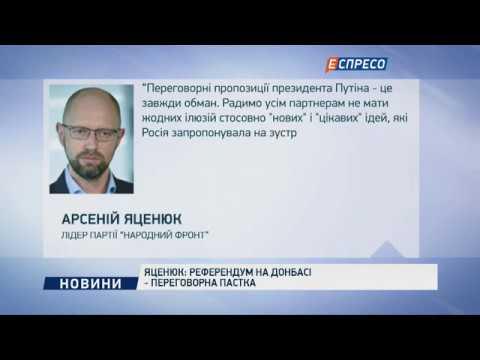 Espreso.TV: Яценюк: референдум на Донбасі - переговорна пастка