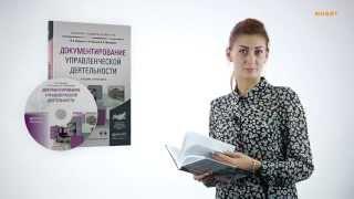 Документирование управленческой деятельности. Корнеев И. К., Пшенко А. В., Машурцев В. А.