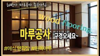 인테리어최박사 고급진 마루공사 [원목마루] [헤링본] …
