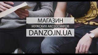 Мужские аксессуары DANZO Промо ролик!(, 2017-08-16T15:03:54.000Z)