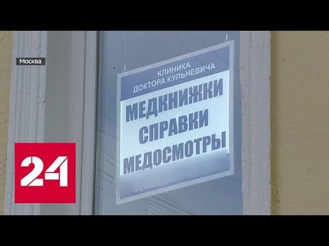 Кто и как выдает липовые справки - Россия 24