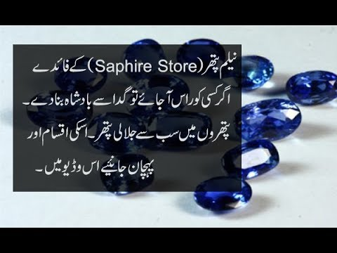 Benefits Of Sapphire Gemstone ( نیلم پتھر) How To Check Quality And Types Of Sapphire Stone