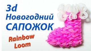 3d Новогодний САПОЖОК из Rainbow Loom Bands. Урок 123