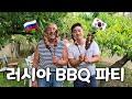 [국제커플] 러시아 할아버지 할머니 장인어른과 가든 바베큐 홈파티