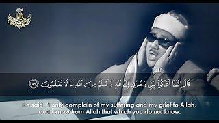 « قال انما اشكو بثي وحزني الى الله » خاشعة بصوت الشيخ عبدالباسط عبدالصمد