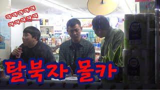 [몰카] 편의점에서 탈북민들의 비밀계획을 듣는다면? ㅋㅋㅋㅋㅋ