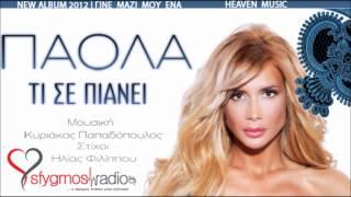 Ti Se Pianei | Official Cd Rip - Paola 2012