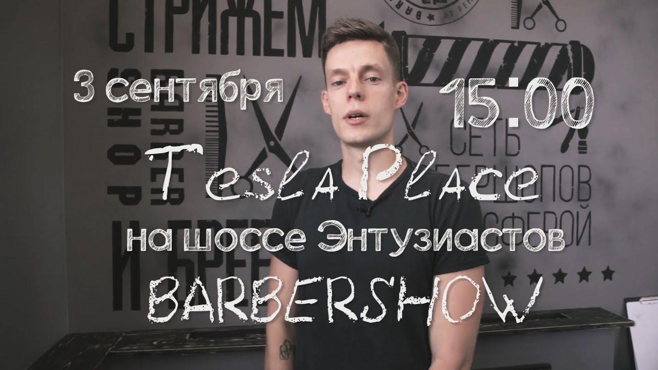 Юрий ДУДЬ о BARBERSHOW