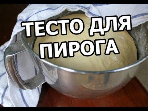 Дрожжевое тесто для пирога. На пироги и пирожки само-то! Рецепт от Ивана!