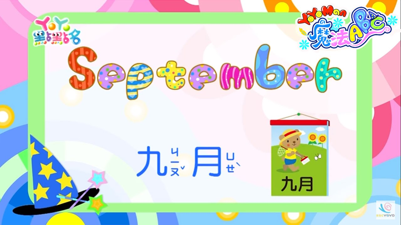 月份|KIWI姐姐|YOYOMAN|魔法ABC|學英文 - YouTube