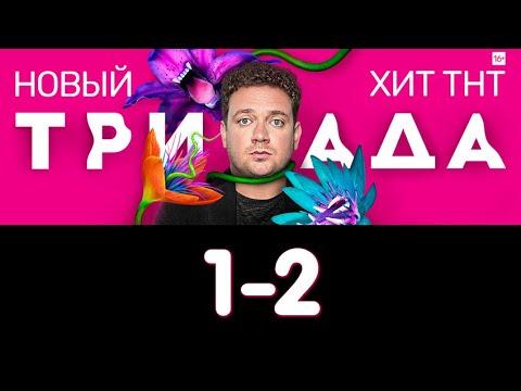 ТРИАДА 1-2 серия сериала на ТНТ. Анонс