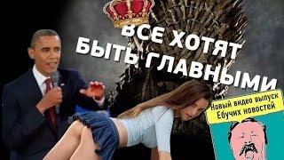 Кто главный на Украине?