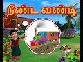 Download Neenda Vandi - Tamil Rhymes 3D Animated MP3 song and Music Video