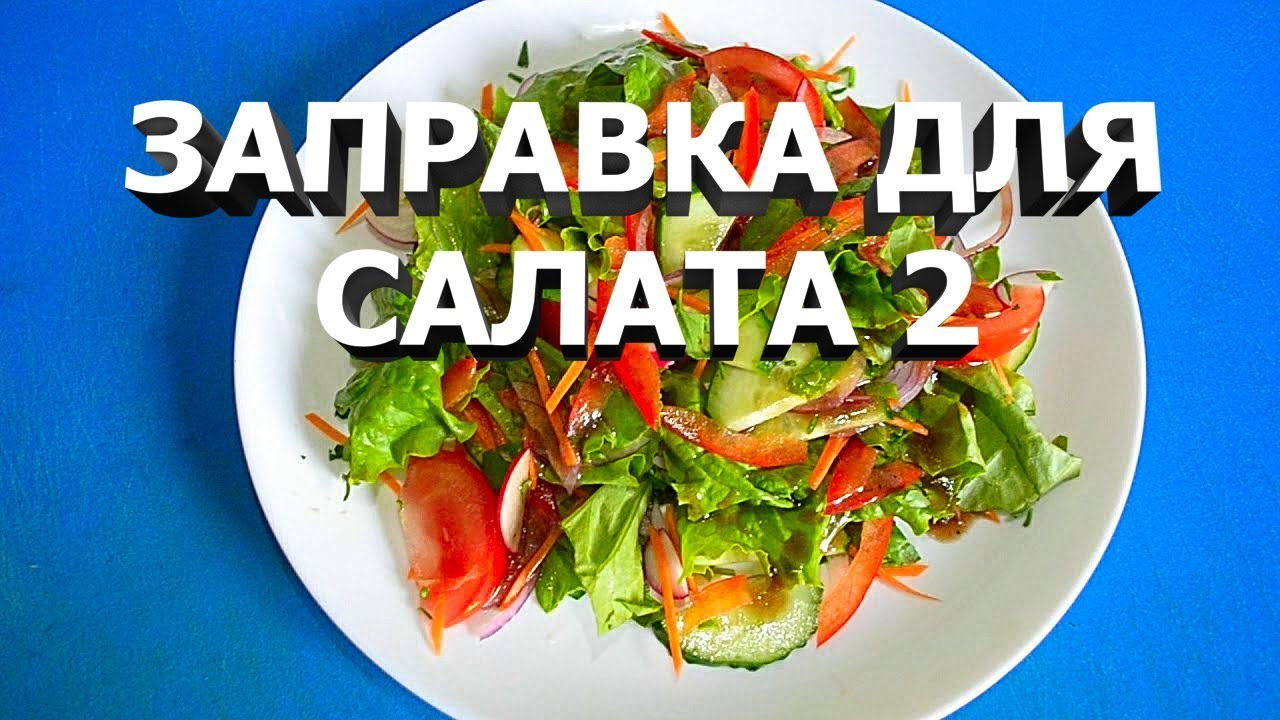 Заправка для салата с чесноком и имбирем, очень вкусно