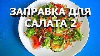 Заправка для салата очень вкусно