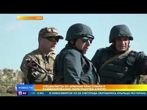 Специалисты из Армении приступили к разминированию окрестностей Алеппо
