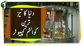 Quantum Computer Urdu Hindi