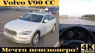 Взял Volvo V90 Cross Country - Океанский драйв