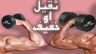 وزن (ثقيل او خفيف) لبناء كتله عضليه (مدعم بدراسات علميه)