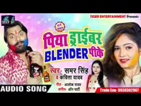 पिया ड्रायवर ब्लेंडर पी के ।। Samar Shing।। Kavita Yadav। ।। ।। Ka New Bhojpuri  Holi Dj Song