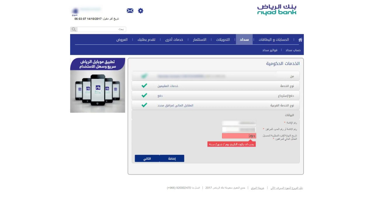 سداد رسوم المرافقين و التابعين من خلال بنك الرياض Youtube