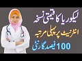 Likoria Ka ilaj Likoria Treatment Yeast Infection In Urdu In Hindi
