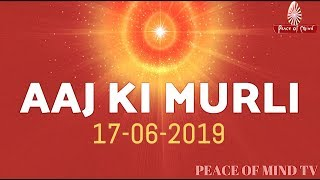 आज की मुरली 17-06-2019 | Aaj Ki Murli | BK Murli | TODAY'S MURLI In Hindi | BRAHMA KUMARIS | PMTV