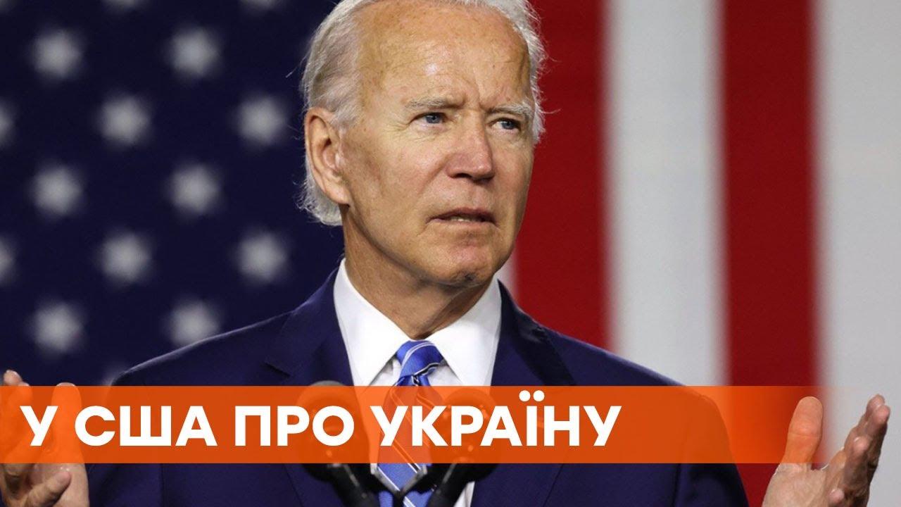 Поддержка Украины и разговор Байдена с Путиным - новости США