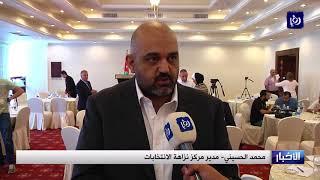 ندوة سياسية حول ضعف مشاركة الأردنيين من أصول فلسطينية في انتخابات البلدية - (26-8-2017)