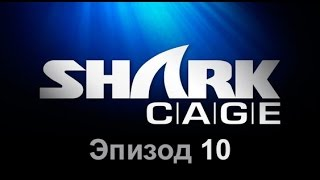 Клетка с акулами - Эпизод 10