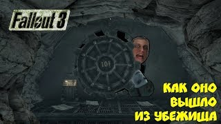 Как ОНО выбралось из убежища ArtGames, Fallout 3, Салкина 1