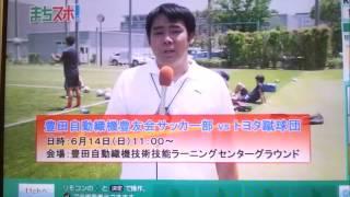 6/9_キャッチ_豊田自動織機サッカー部