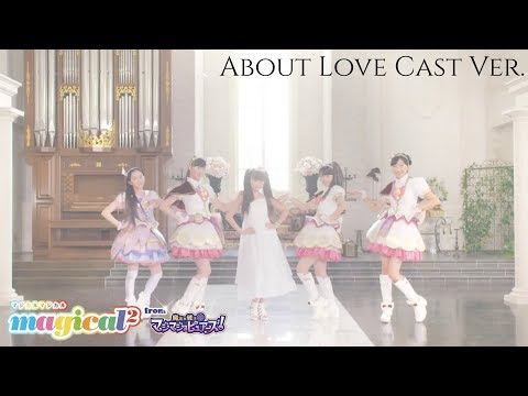 Magical2 From Magical X Heroine MagimajoPures | About Love♡ Cast Dance [Short Ver.]
