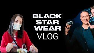 VLOG: ТВЕРЬ BLACK STAR WEAR! | ХАННА | Radisson Resort ЗАВИДОВО