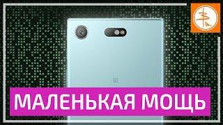ОБЗОР Sony Xperia XZ1 - большой рассказ про маленький флагман