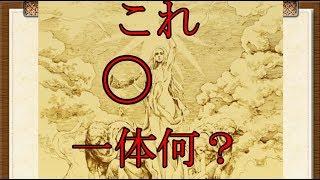 【進撃の巨人考察」 Part5 始祖の巨人の持っている「これ」は一体何なのか