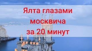 ЯЛТА ГЛАЗАМИ МОСКВИЧА/Крым 2017/Ялта сегодня.Туристы.