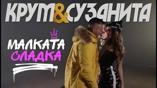 KRUM & SUZANITTA - MALKATA SLADKA / КРУМ И СУЗАНИТА - МАЛКАТА СЛАДКА