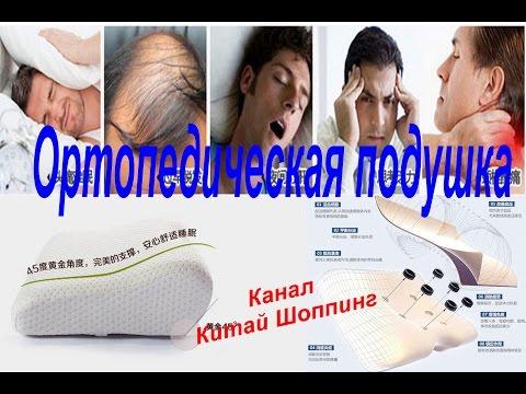 № 138 посылка ортопедическая подушка