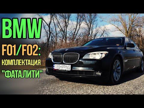 "BMW F01, F02: премиум-седан класса ""ФАТАЛИТИ"""