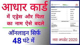 How to Update Address in Aadhar Card Online 2020 | Change Address in Aadhar Card | Aadhar Correction