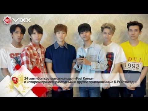 2016 FEEL KOREA in Kazakhstan VIXX