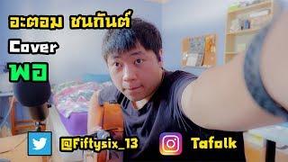 พอ : อะตอม ชนกันต์ Cover By FiftySix13