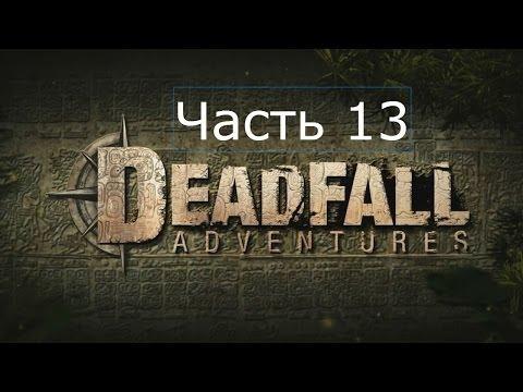Deadfall Adventures Прохождение на русском Часть 15 Город Майя