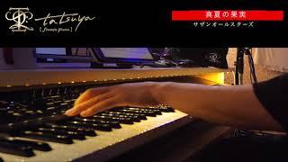 真夏の果実_サザンオールスターズ【PianoCover】