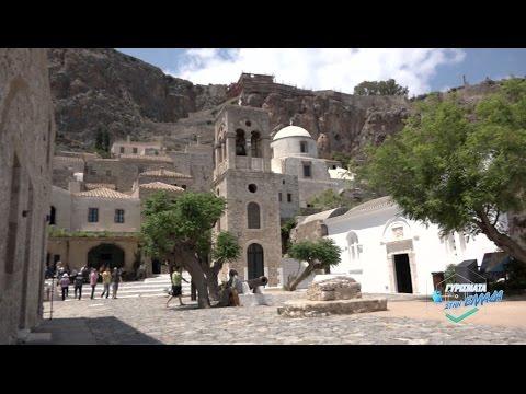 Γυρίσματα στην Ελλάδα - Μονεμβασιά/Monemvasia - Λακωνική Μάνη/ Laconia Mani - Web exclusive