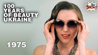 100 лет красоты Украина, 100 Years Of Beauty Ukraine